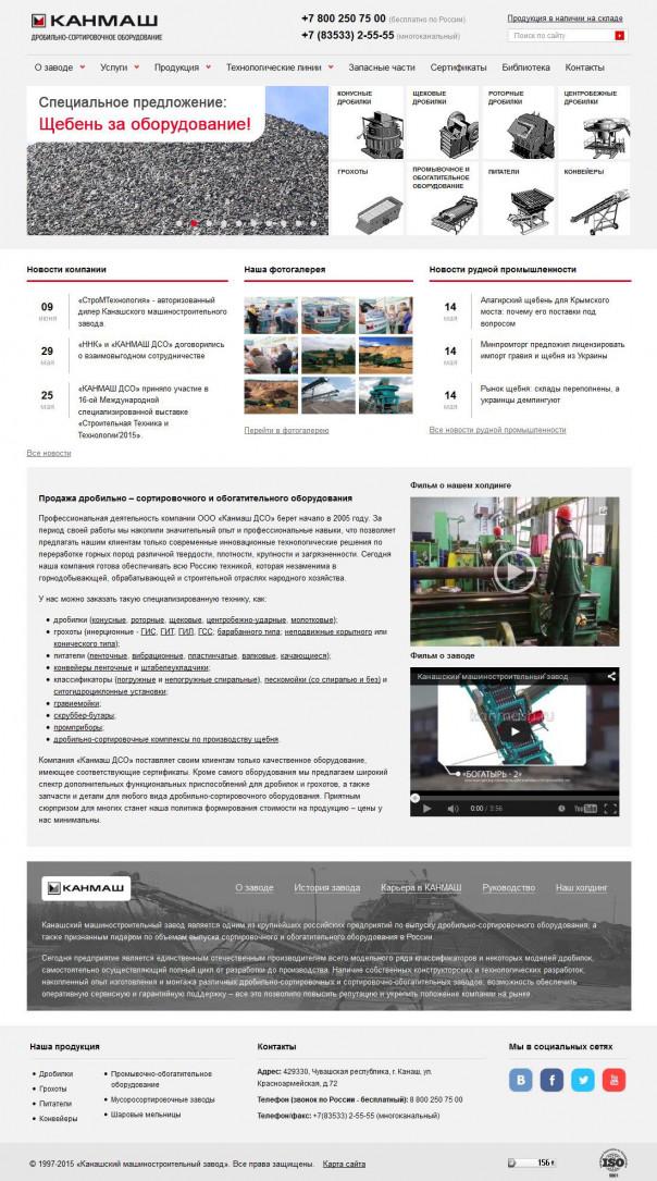 Сайт для Канашского машиностроительного завода, версия 3