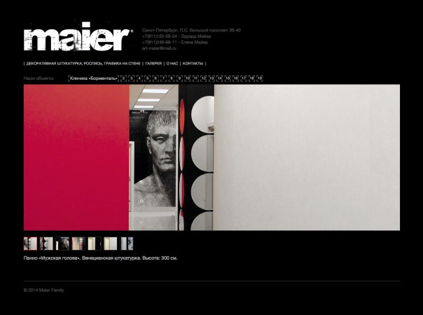 Сайт портфолио art-maier.ru