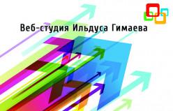 О веб-студии Ильдуса Гимаева